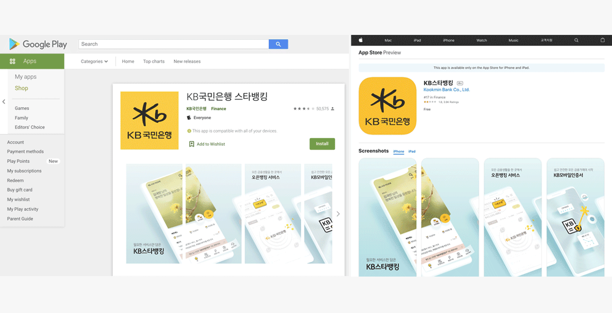 KB Bank Google Play Store and iOS App Store
