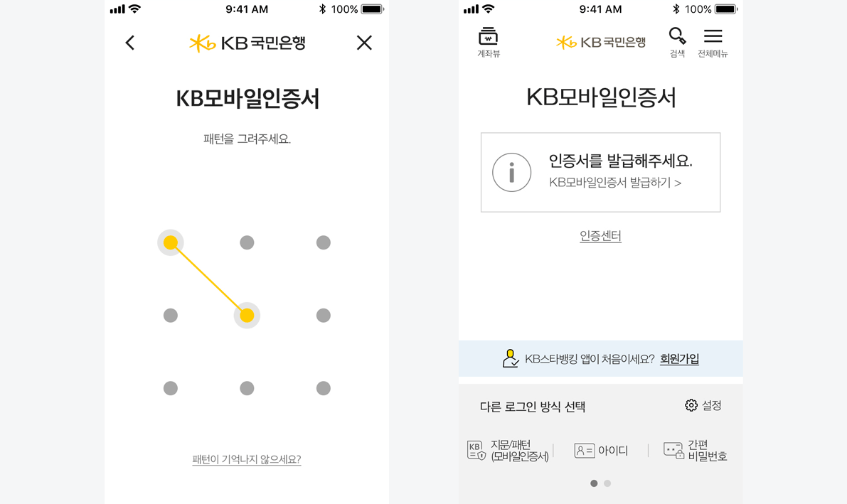 KB Bank Improving in-app functionality through trust